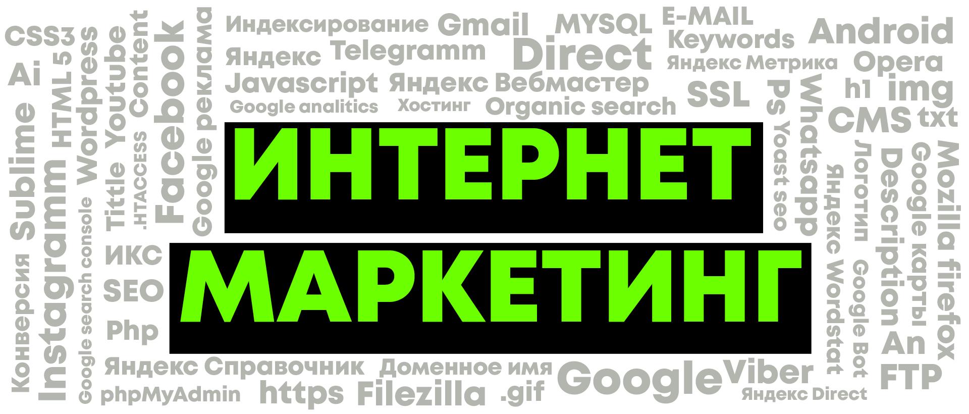 Интернет-маркетинг-в-создании-сайтов
