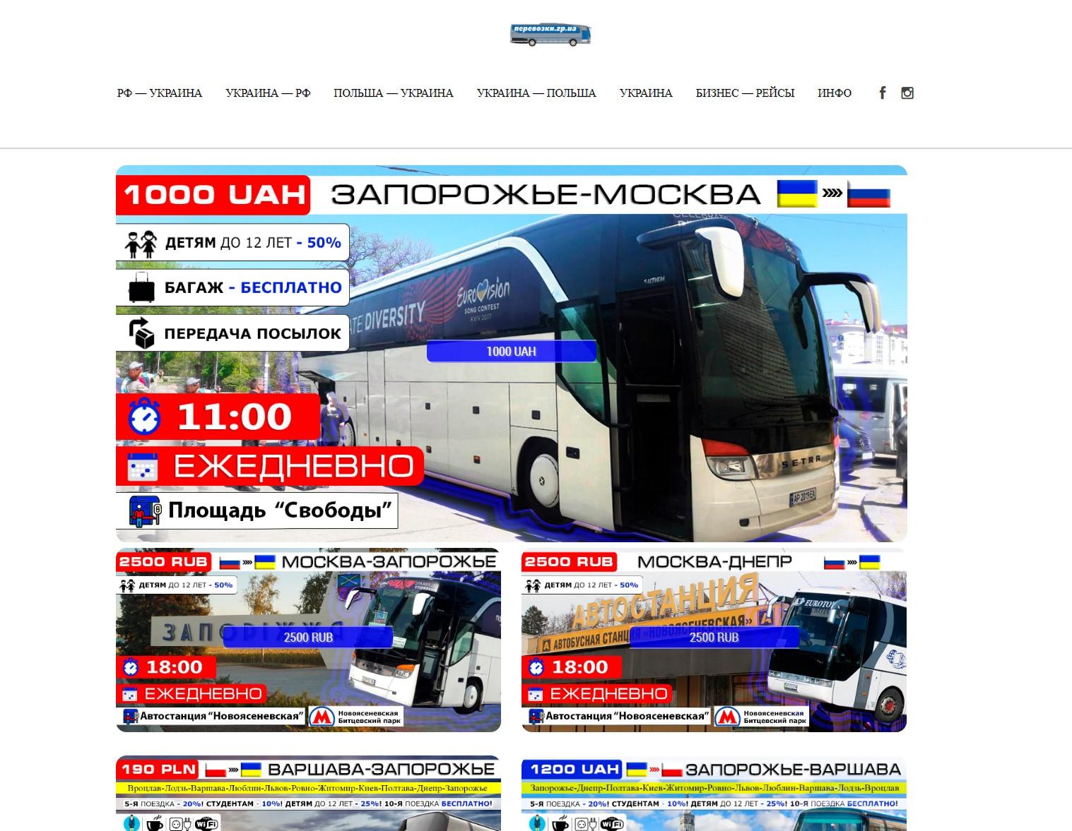 создание сайта автобусных перевозок