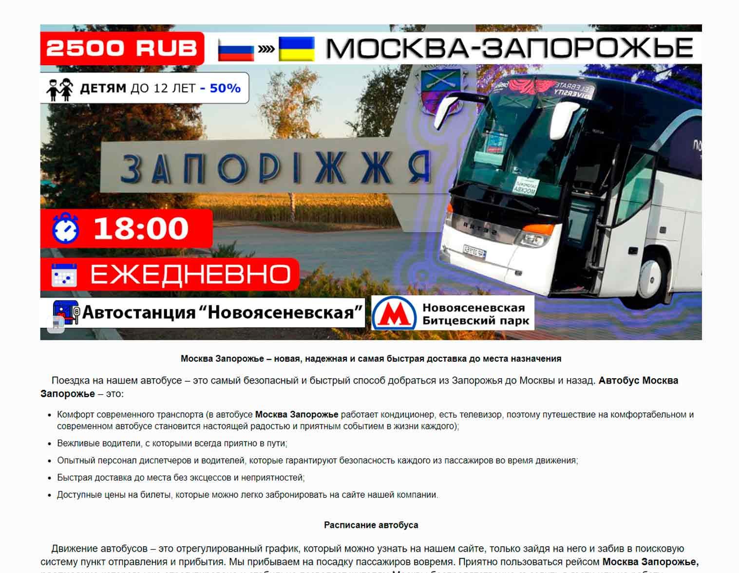 создание-лендинга-автобусный-рейс