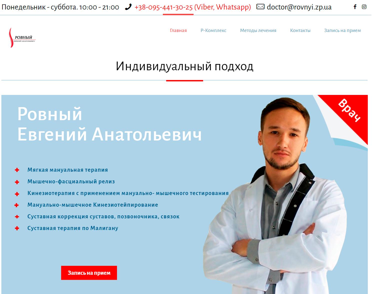 создание-сайта-для-вертебролога